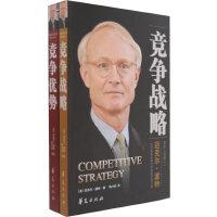 迈克尔・波特竞争圣经(竞争战略+竞争优势)