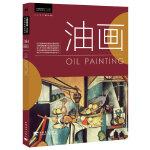 """中国高等院校""""十二五""""精品课程规划教材-油画(认识油画材料的演变与发展历程,了解油画的基本技法和绘制步骤,深入学习四大"""