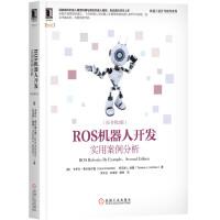ROS机器人开发(实用案例分析原书第2版)/机器人设计与制作系列