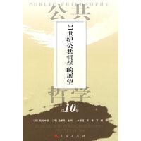 公共哲学第10卷:21世纪公共哲学的展望