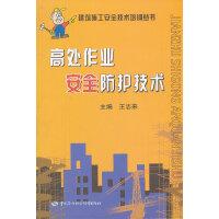 高处作业安全防护技术/建筑施工安全技术培训丛书