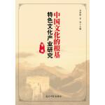 中国文化的根基:特色文化产业研究(第二辑)