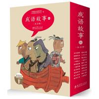 成语故事(全20册,绘本版,第二辑)