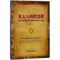 犹太人的智慧课 中国商业出版社