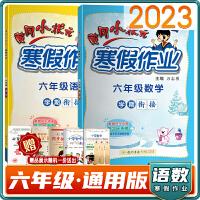 2020黄冈小状元寒假作业六年级语文+数学二本套装 通用版小学6年级假期作业 可搭配黄冈作业本