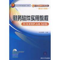 财务软件实用教程 用友ERP-U8 52版 含1DVD 9787302188919 孙莲香 清华大学出版社