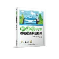 新能源汽车电机驱动系统检修(高职高专新能源汽车专业十三五规划教材)