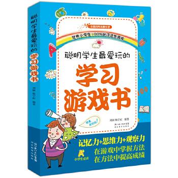 聪明小学生最爱玩的学习游戏书(记忆力 思维力 观察力,小学生必读,在游戏中掌握方法,在方法中提高成绩。) <a href=