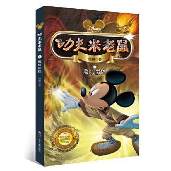 功夫米老鼠:魔幻历险 (迪士尼签约作家杨鹏全新幻想小说 一代大侠米奇的神奇异界之旅 全彩印刷 迪士尼风格精美插图 )
