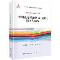中国生态系统格局、质量、服务与演变
