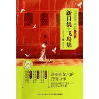 新月集飞鸟集(全译本)/世界经典文学名著