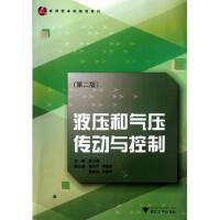 液压和气压传动与控制(附光盘第2版应用型本科规划教材) 张玉莲