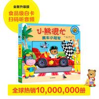 小熊很忙 赛车小系列双语绘本英文宝宝书籍 0-3岁立体书早教机关纸板立体书1-2-4周岁儿童启蒙婴幼儿益智一两三四岁故