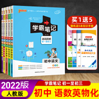 2022版 绿卡PASS图书 学霸笔记初中语文数学英语物理化学5本套 漫画图解初一初二初三初中通用基础知识工具书高中课堂