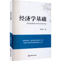 经济学基础 西南财经大学出版社
