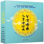 叽叽喳喳的早晨――台湾经典儿童诗绘本(全五册)