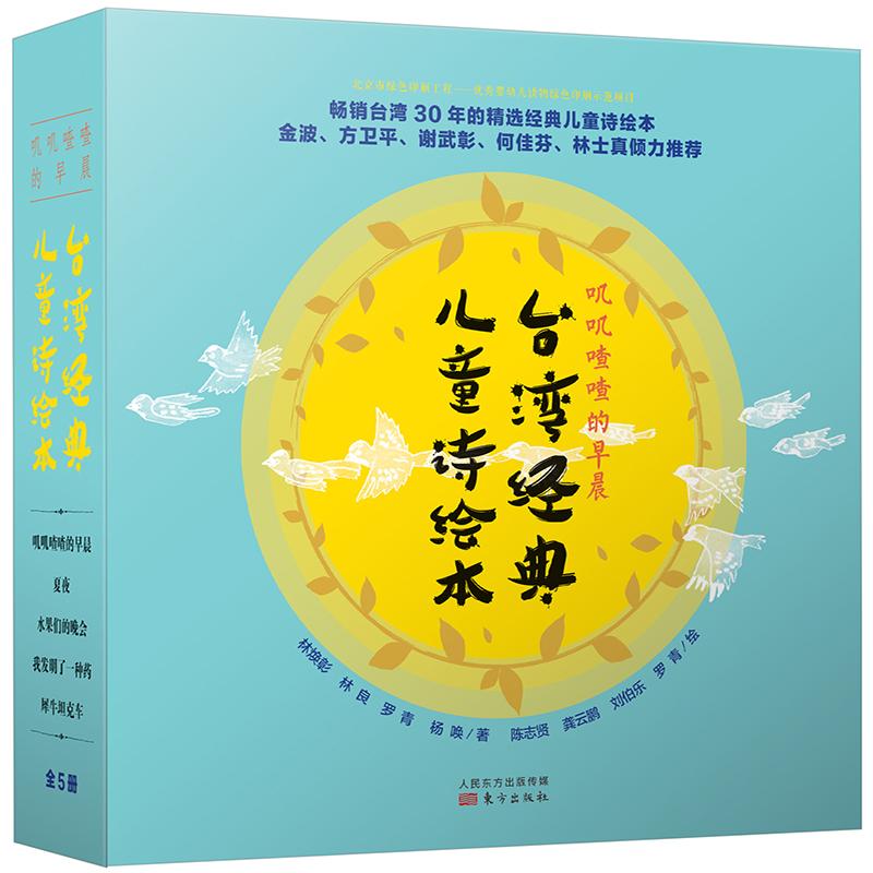 叽叽喳喳的早晨——台湾经典儿童诗绘本(全五册) 畅销台湾30年的经典儿童诗绘本,儿童诗开山作家带你领略浅语中的智慧、汉语里的风景!现在儿童诗+大师绘画,专业配音,历久弥新,值得珍藏!