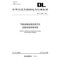 DL/T 1689―2017 气体绝缘金属封闭开关设备状态检修导则