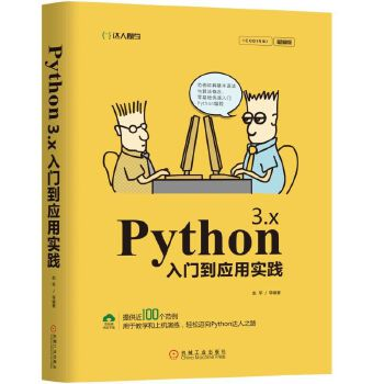 Python-3.x入门到应用实践(pdf+txt+epub+azw3+mobi电子书在线阅读下载)