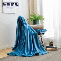 当当优品 午后暖阳防静电法兰绒毛毯盖毯230*250cm 雾霾蓝