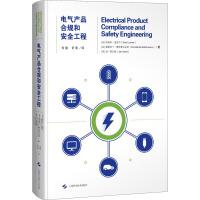 电气产品合规和安全工程(精) 上海科学技术出版社