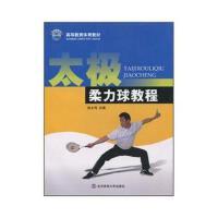 【二手书旧书95成新】太极柔力球教程/高等教育教材,段全伟,北京体育大学出版社