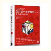 现货台版 MAKING IT  设计师一定要懂的产品制造知识 第3版 旗标 原版书9789863126003
