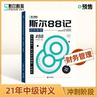 斯尔88记・财务管理 大连出版社