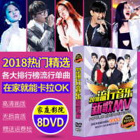 正版汽车载DVD碟片光盘2018流行音乐歌曲 高清MV视频汽车非cd唱片
