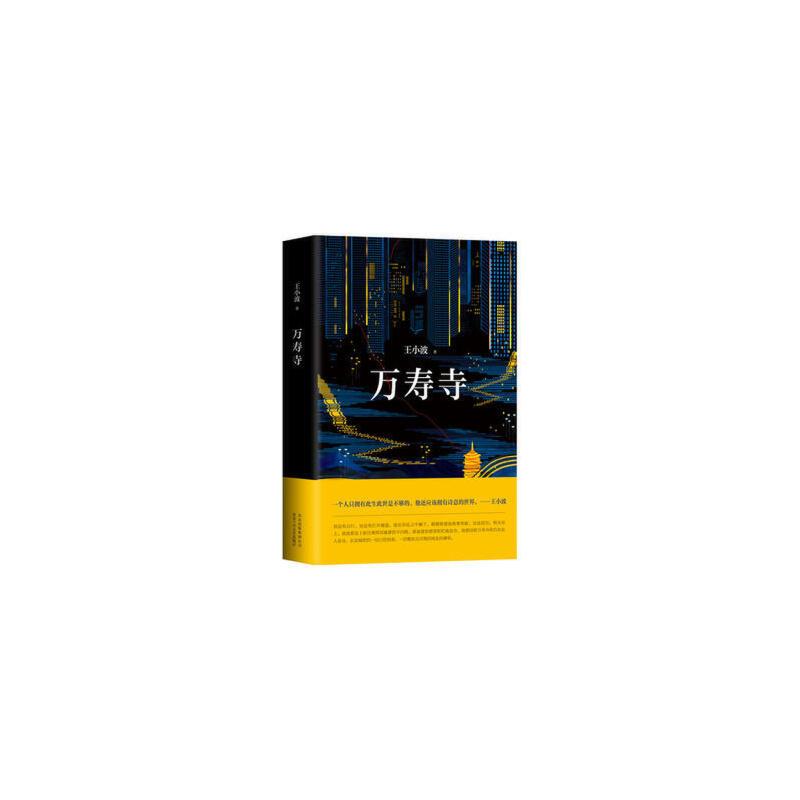 万寿寺 王小波经典代表作,逝世二十周年精装纪念版!王小波奇想与荒诞的结晶:一个人只拥有此生此世是不够的,他还应该拥有诗意的世界!