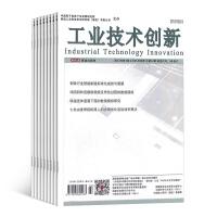 工业技术创新杂志 2020年3月起订 全年6期杂志订阅 工业信息化智能 科技类学术刊物 杂志铺