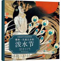 傣族・孔雀之乡的泼水节 湖南少年儿童出版社