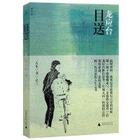 """目送:龙应台""""人生三书""""之三(彩插新版)"""
