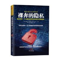裸奔的隐私:你的资金、个人隐私甚至生命安全正在被侵犯!(《纽约时报》《波士顿环球报》《彭博新闻周刊》全球性网络盗窃、诈