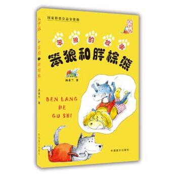 笨狼和胖棕熊 (护眼大字版)中国儿童文学作品中堪称经典之作――贴近儿童心灵,捧卷百读不厌