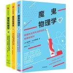 魔鬼物理学1-3(套装3册)