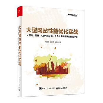 大型网站性能优化实战(pdf+txt+epub+azw3+mobi电子书在线阅读下载)