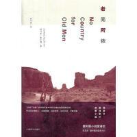老无所依 9787532755943 (美)麦卡德,曹元勇 上海译文出版社