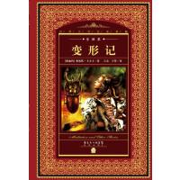 世界文学名著典藏・全译本:变形记