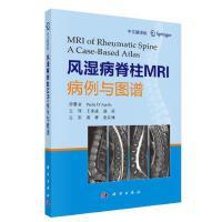 风湿病脊柱MRI病例与图谱(中文翻译版)
