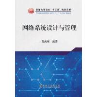 网络系统设计与管理