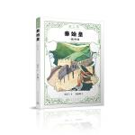 秦始皇:一统中国(名人传)
