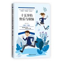 十五岁的快乐与烦恼・初中生课外10分钟经典阅读丛书