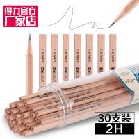 【送橡皮】得力铅笔素描绘图学生原木铅笔 30支/桶 2H 三角 花格木