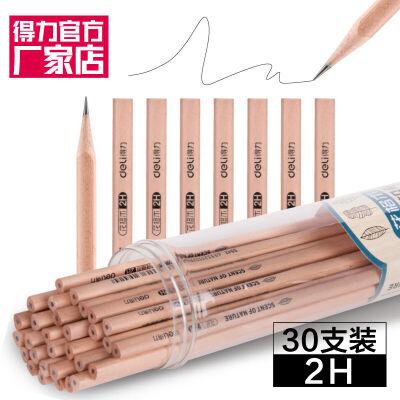 【送橡皮】得力铅笔素描绘图学生原木铅笔 30支/桶 2H 三角 花格木赠品需要加入购物车