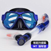 潜泳装备 浮潜三宝套装全干式呼吸管防雾近视潜水镜游泳镜浮潜装备 CX M7+S7高清炫彩电镀 海军蓝