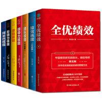 企业人力资源管理书7册 全优绩效/领导力核能/ 绩效核能等 李大林 人力资源管理知识书 企业薪酬考核 人力考核实战书