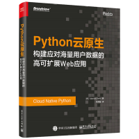 Python云原生构建应对海量用户数据的高可扩展Web应用 python语言编程教程书籍 Python构建云原生应用