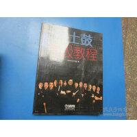 【旧书二手书9成新】爵士鼓考级教程 /上海市打击乐协会 上海音乐出版社