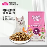 麦富迪宠物猫粮佰翠粮2.5kg通用型幼猫粮